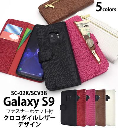 <スマホケース>Galaxy S9 SC-02K/SCV38用クロコダイルレザーデザイン手帳型ケース