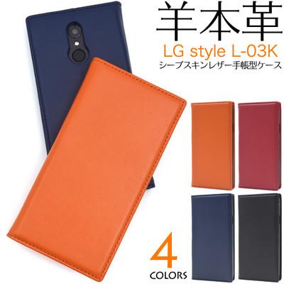 <スマホケース>羊本革を使用! LG style L-03K用シープスキンレザー手帳型ケース