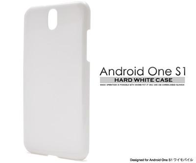 <スマホ用素材アイテム>Android One S1(アンドロイドワン)用ハードホワイトケース