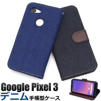 <スマホケース>Google Pixel 3用デニムデザイン手帳型ケース