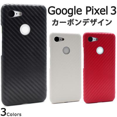<スマホケース>Google Pixel 3用カーボンデザインケース