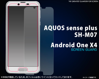 <液晶保護シール>★AQUOS sense plus SH-M07/Android One X4用液晶保護シール
