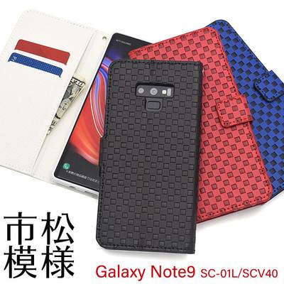 <スマホケース>Galaxy Note9 SC-01L/SCV40用市松模様デザイン手帳型ケース