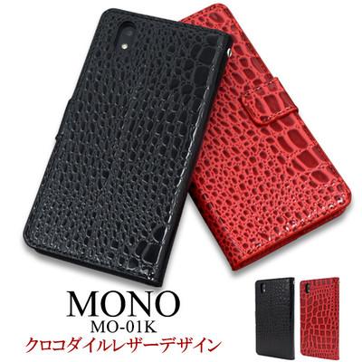 <スマホケース>MONO MO-01K用クロコダイルレザーデザイン手帳型ケース