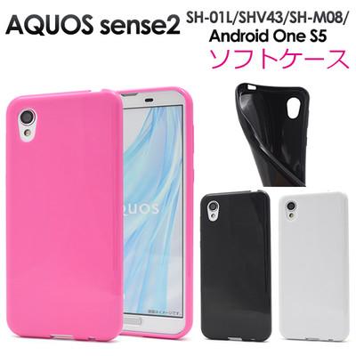 <スマホケース>AQUOS sense2 SH-01L/SHV43/SH-M08/Android One S5用カラーソフトケース