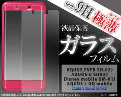 ★AQUOS EVER SH-02J/U SHV38/Disney mobile DM-01J/L用液晶保護ガラスフィルム