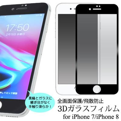 画面全体に吸い付きピタっとくっつき継ぎ目もなし♪ iPhone 8/iPhone 7用3D液晶保護ガラスフィルム