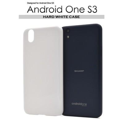 <スマホ用素材アイテム>Android One S3用ハードホワイトケース