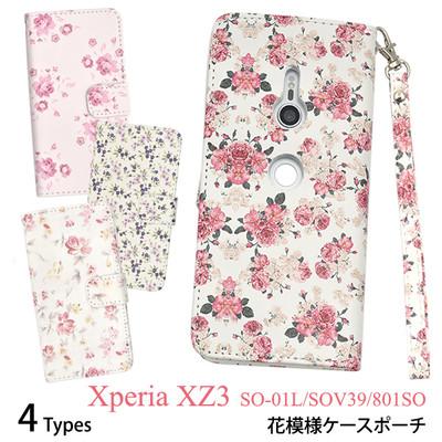 <スマホケース>Xperia XZ3 SO-01L/SOV39/801SO用花模様手帳型ケース