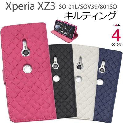 <スマホケース>Xperia XZ3 SO-01L/SOV39/801SO用キルティングレザー手帳型ケース
