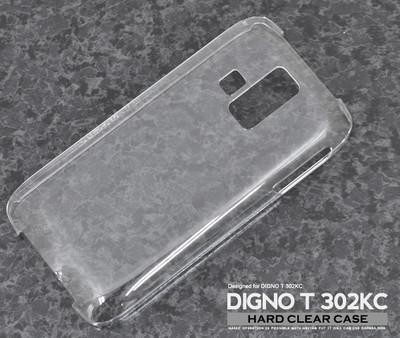 <スマホケース・ベース用素材>DIGNO T 302KC(ディグノ)用ハードクリアケース
