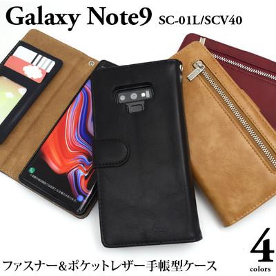 <スマホケース>Galaxy Note9 SC-01L/SCV40用ファスナー&ポケットレザー手帳型ケース