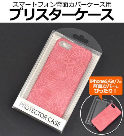 <スマホケース>iPhone7などの背面カバーに♪ スマートフォン背面カバーケース用ブリスターケース54番+39番+41番