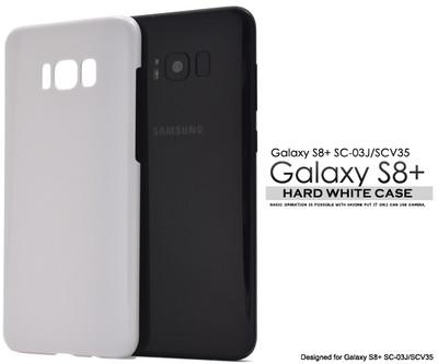 <スマホ用素材アイテム>Galaxy S8+ SC-03J/SCV35用ハードホワイトケース