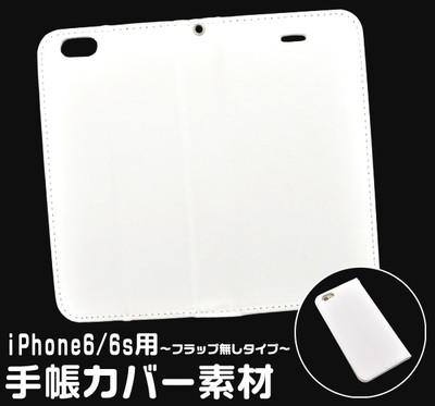 <スマホ用素材アイテム>オリジナルの製作に! iPhone6/6s用手帳カバー素材 フラップ無し
