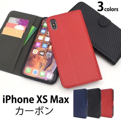 <スマホケース>iPhone XS Max用カーボンデザイン手帳型ケース