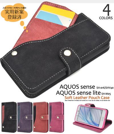 AQUOS sense SH-01K/SHV40/AQUOS sense lite SH-M05用スライドカードポケットソフトレザーケース