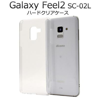 <スマホ用素材アイテム>Galaxy Feel2 SC-02L用ハードクリアケース