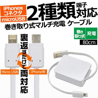 iPhone/microUSBスマホ対応 巻き取り式マルチ充電・転送ケーブル<バルク品>