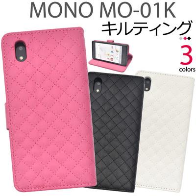 <スマホケース>MONO MO-01K用キルティングレザー手帳型ケース