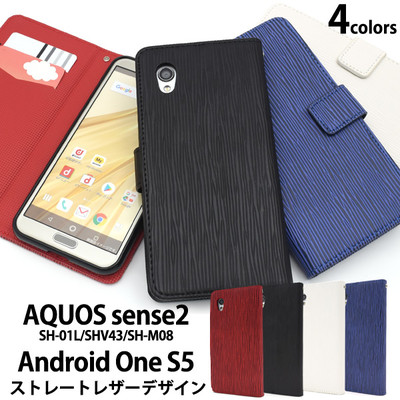 AQUOS sense2 SH-01L/SHV43/SH-M08/Android One S5用ストレートレザーデザイン手帳型ケース