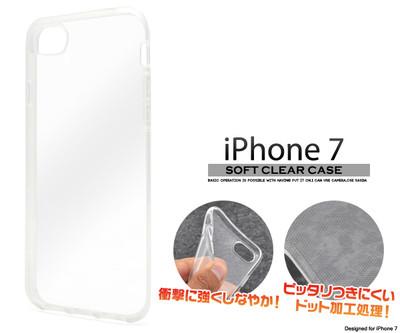<スマホ用素材アイテム>iPhone8/iPhone7用ソフトクリアケース