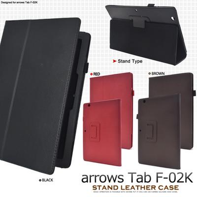 <タブレット用品>スタンド付き!arrows Tab F-02K用カラーレザーデザインケース