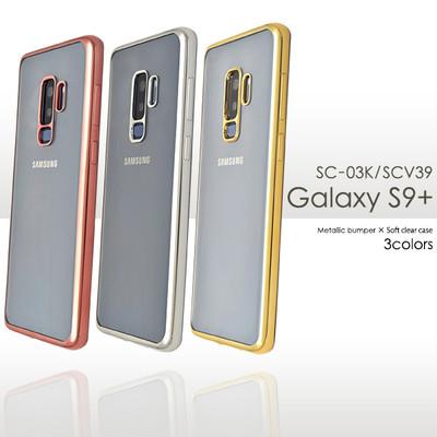 <スマホケース>Galaxy S9+ SC-03K/SCV39用メタリックバンパーソフトクリアケース