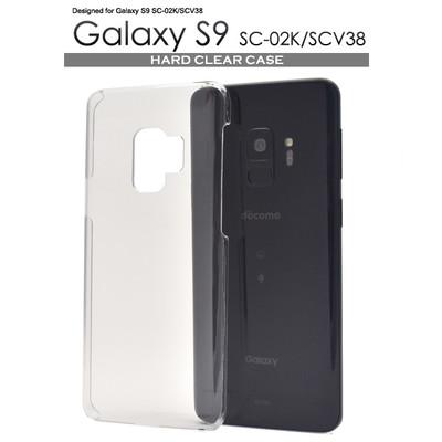 <スマホ用素材アイテム>Galaxy S9 SC-02K/SCV38用ハードクリアケース