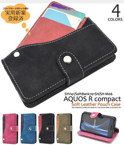 <スマホケース>AQUOS R compact SHV41/SoftBank701SH/SH-M06用スライドカードポケットソフトレザーケース
