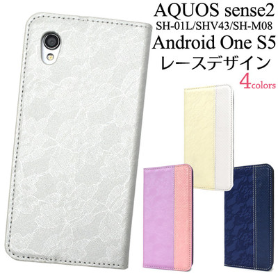 7色展開♪ AQUOS sense2 SH-01L/SHV43/SH-M08/Android One S5用レースデザインレザーケース