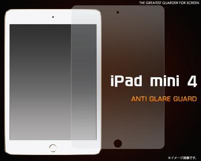 <液晶保護シール>iPad mini (アイパッド ミニ)用反射防止液晶保護シール