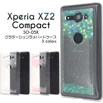 <スマホケース>Xperia XZ2 Compact SO-05K用グラデーションラメハードケース