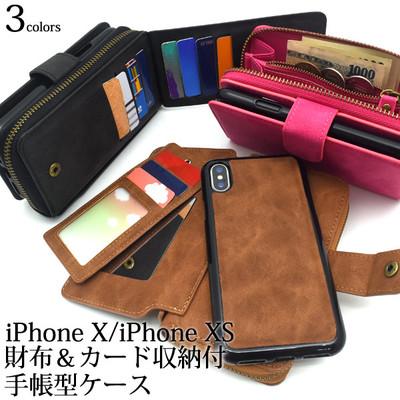 <スマホケース>とにかくい~~~っぱい入る! iPhone XS/X用財布&カード収納付手帳型ケース
