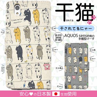 日本製生地使用!AQUOS sense SH-01K/SHV40/basic/AQUOS sense lite SH-M05用干されてる猫手帳型ケース