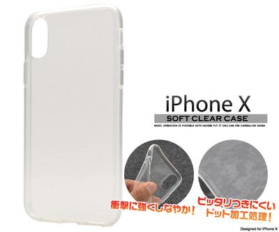 <スマホ用素材アイテム> iPhoneX用クリアソフトケース