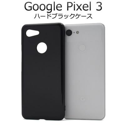 <スマホ用素材アイテム>Google Pixel 3用ハードブラックケース