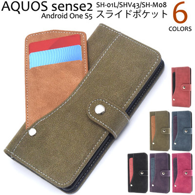 <スマホケース>AQUOS sense2 SH-01L/SHV43/SH-M08/Android One S5用スライドカードポケット手帳型ケース