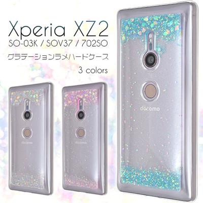 <スマホケース>Xperia XZ2 SO-03K/SOV37/702SO用グラデーションラメハードケース
