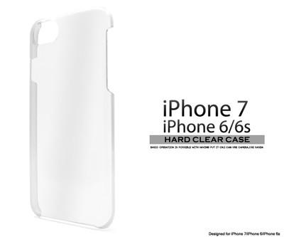 <スマホ用素材アイテム>iPhone8/iPhone7/iPhone6/6s用ハードクリアケース