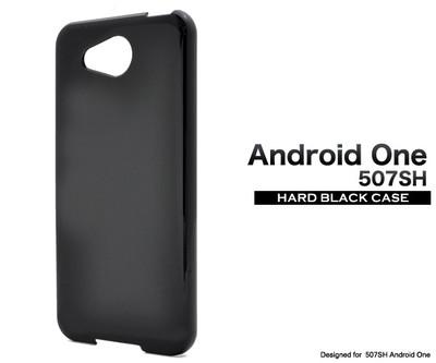 <スマホ用素材アイテム>507SH Android One/AQUOS ea(アンドロイド ワン)用ハードブラックケース
