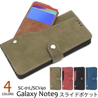 <スマホケース>Galaxy Note9 SC-01L/SCV40用スライドカードポケット手帳型ケース
