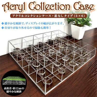 <店舗・ディスプレイ用品>アクリルコレクションケース・蓋なしタイプ(5×6)