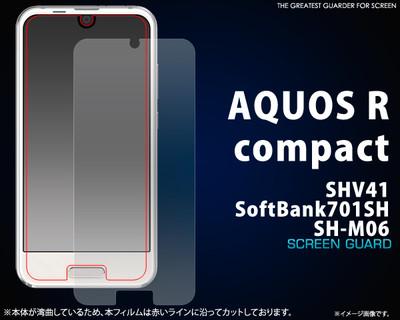 AQUOS R compact SHV41/Softbank701SH/SH-M06用液晶保護シール