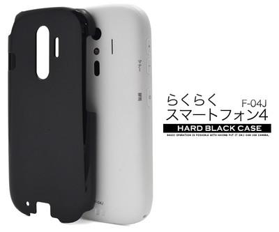 らくらくスマートフォンme F-03K/らくらくスマートフォン4 F-04J用ハードブラックケース