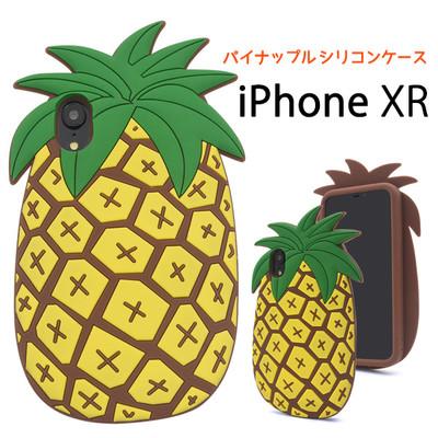 <おもしろケースシリーズ!>iPhone XR用トロピカルパイナップルケース