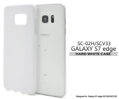<スマホ用素材アイテム>Galaxy S7 edge SC-02H/SCV33用ハードホワイトケース
