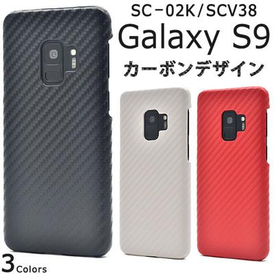 <スマホケース>Galaxy S9 SC-02K/SCV38用カーボンデザインケース