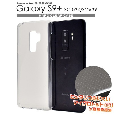 Galaxy S9+ SC-03K/SCV39用ハードクリアケース