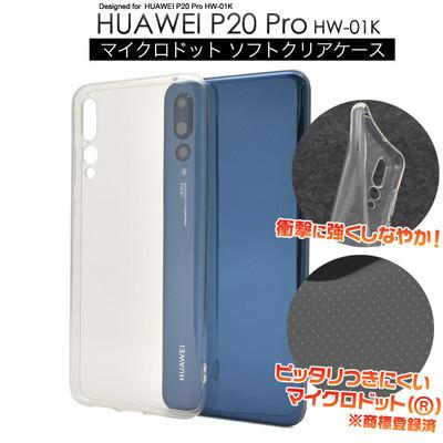 <スマホ用素材アイテム>HUAWEI P20 Pro HW-01K用マイクロドット ソフトクリアケース